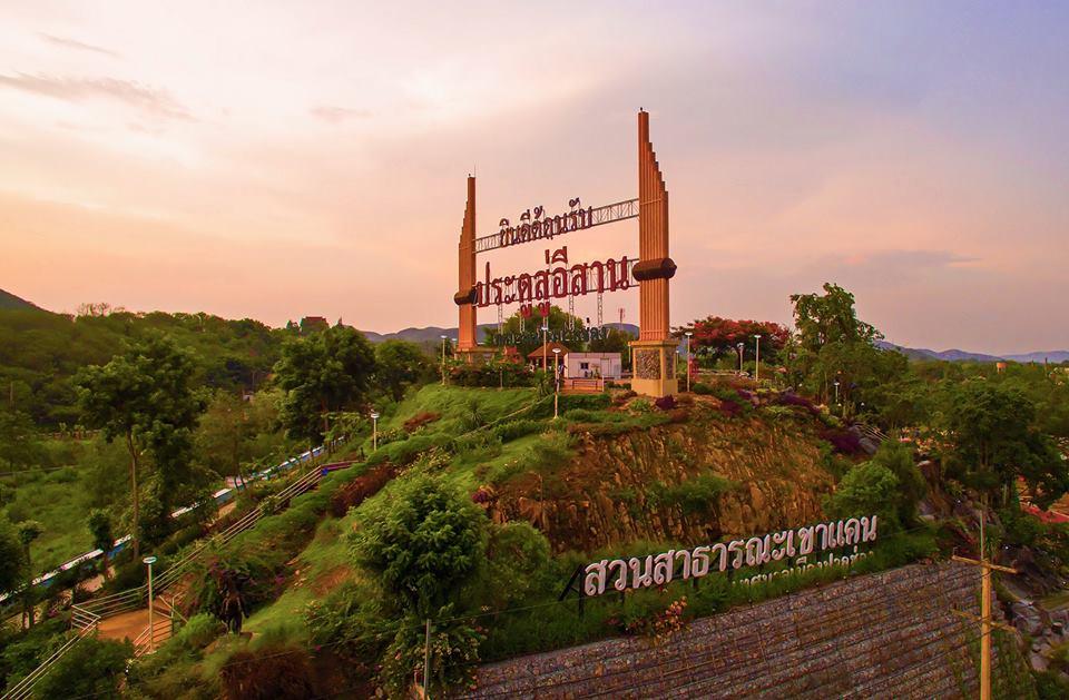 สวนสาธารณะเขาแคน ที่นี่ปากช่อง ภาพโดย คุณมานพ กวินเลิศวัฒนา