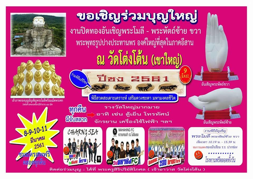 ทำบุญงานอัญเชิญพระโมลีพระพุทธรูปปางประทานพรองค์ใหญ่ที่สุดในภาคอีสาน ณ วัดโต่งโต้น วันที่ 8-11 มีนาคม 2561