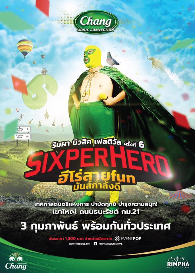 "Rimpha Music Festival 6 ""SIXPERHERO"""