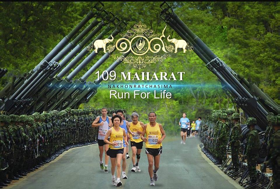 สนามวิ่งแห่งเกียรติยศ เพื่อนำไปสู่การช่วยเหลือมนุษยชาติ 109 MAHARAT RUN FOR LIFE ( วิ่งวันที่ 15 กรกฎาคม 2561 )