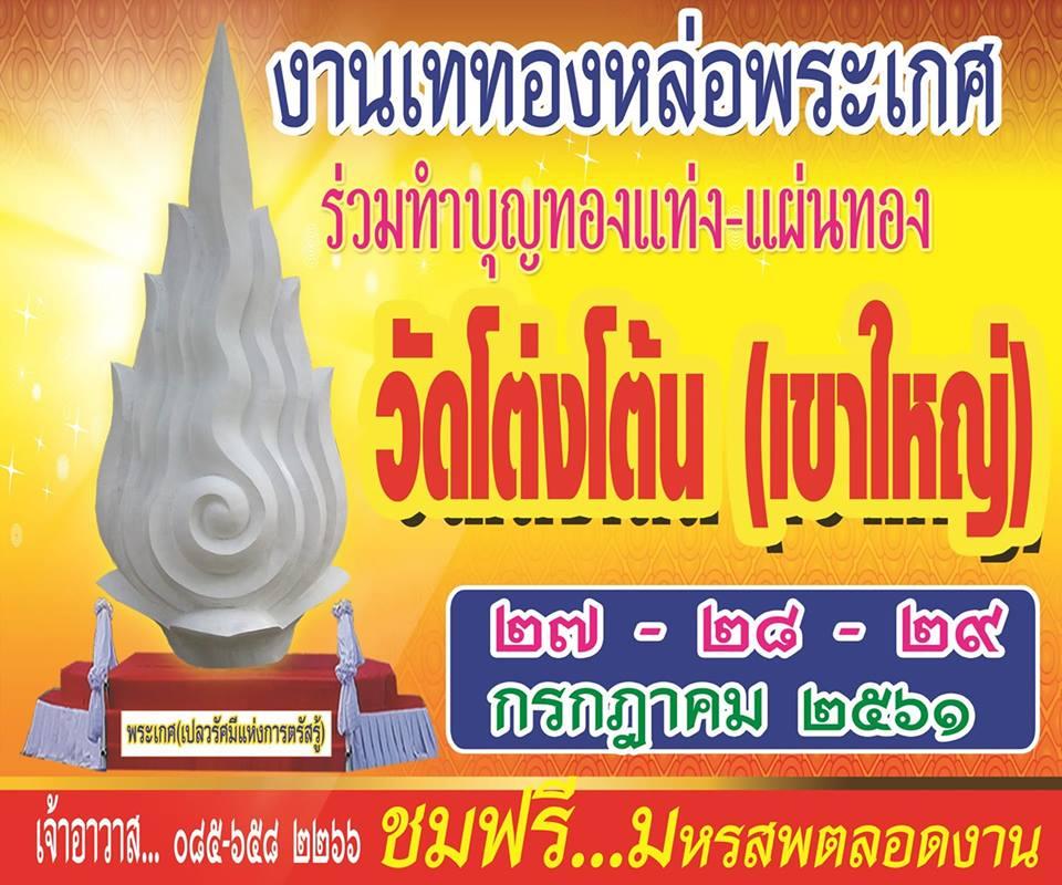 ขอเชิญร่วมงานเททองหล่อพระเกศ พระใหญ่ ณ วัดโต่งโต้น 27-28-29 กรกฏาคม 2561