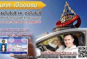 อบรมใบขับขี่ 2561 มทส. เปิดอบรมสำหรับผู้ขอใบอนุญาตขับรถ