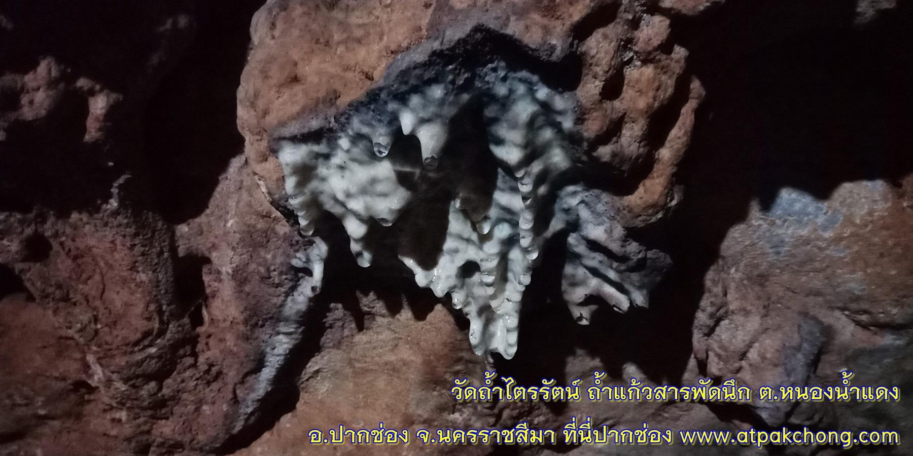 หินย้อยภายในถ้ำ
