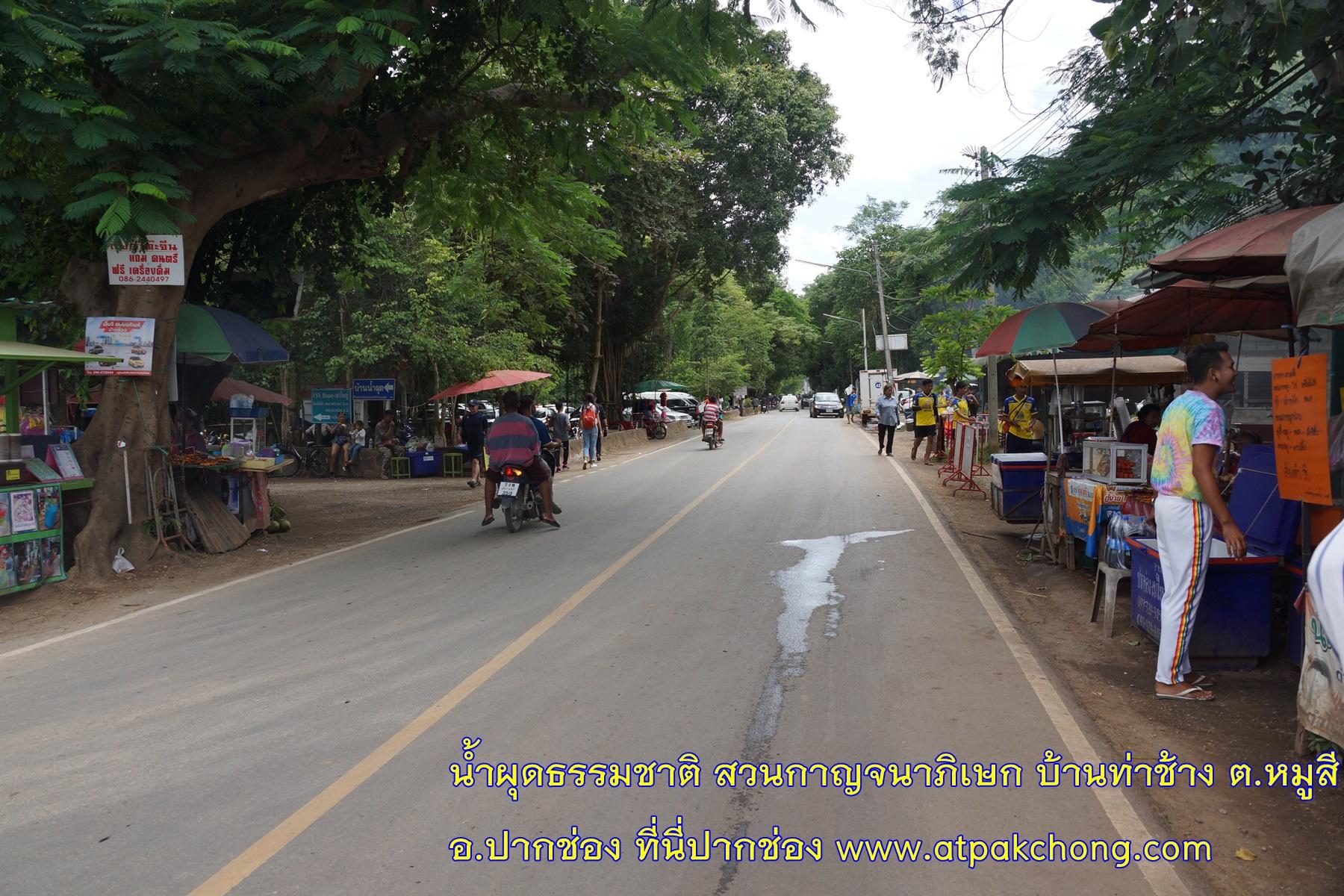 ถนนด้านหน้าน้ำผุดบ้านท่าช้าง