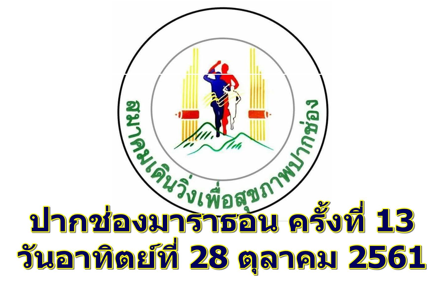 ปากช่องมาราธอน 2561 ครั้งที่ 13 ณ สวนสาธารณะเขาแคน