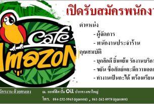 Cafe Amazon ปากช่อง เปิดรับสมัครคนทำงาน