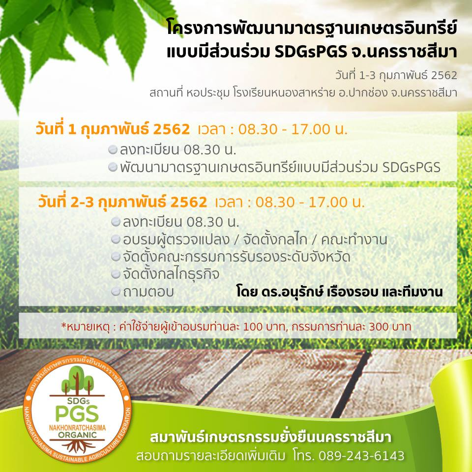 โครงการพัฒนามาตรฐาน เกษตรอินทรีย์ แบบมีส่วนร่วม SDGsPGS