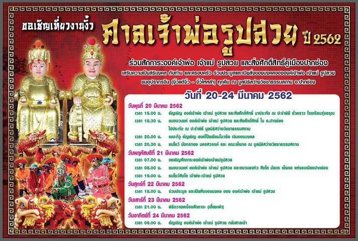 งานศาลเจ้าพ่อรูปสวย ปี62 ระหว่างวันที่ 20-24 มีนาคม 2562